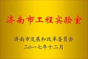 济南工程实验室