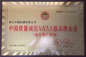 中国4A级品牌企业