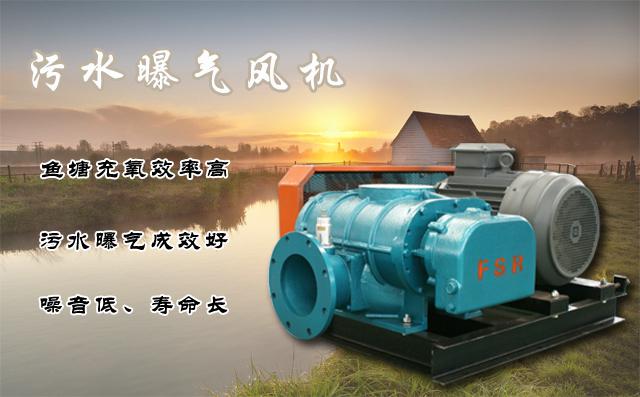 章丘丰源机械有限公司生产的三叶罗茨鼓风机产品展示
