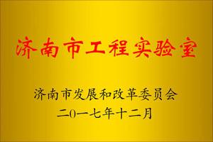 章丘丰源荣获济南市工程实验室