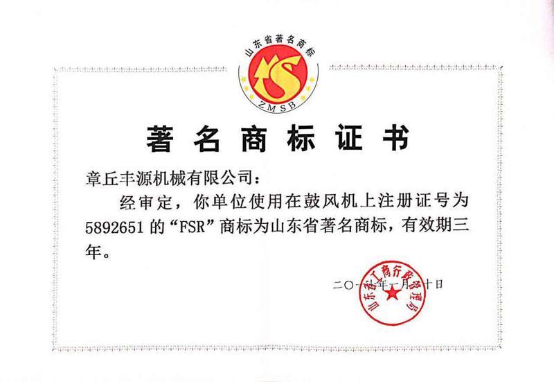 17年著名商标证书(有效期:2020年1月)