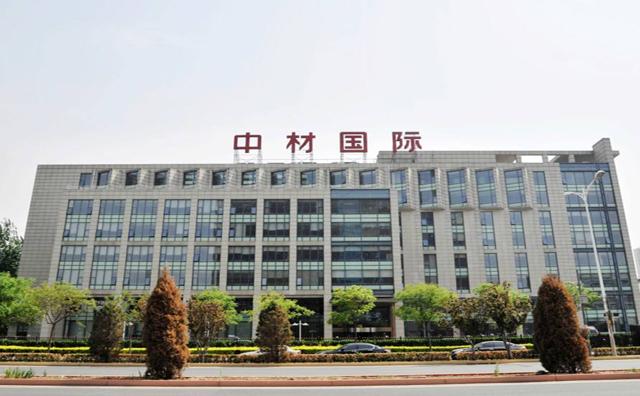 中国中材集团有限公司