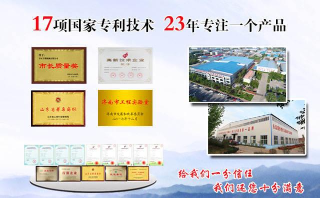 章丘丰源机械三叶罗茨风机厂家资质荣誉展示