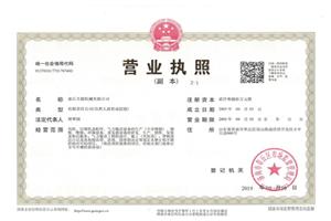 章丘丰源机械有限公司营业执照