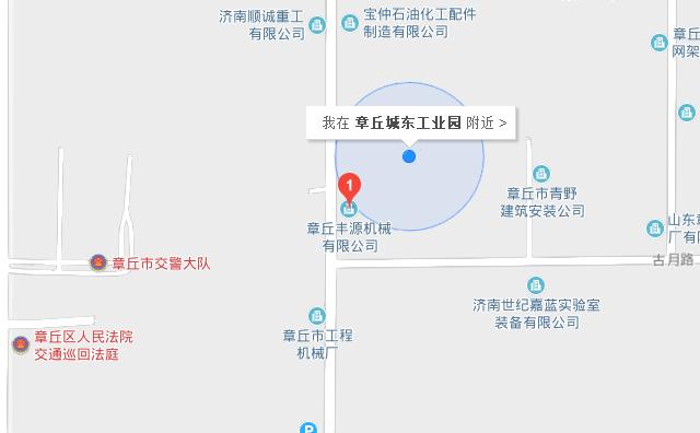 章丘丰源机械有限公司地址